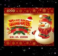 圣诞节素材下载 圣诞促销海报 圣诞快乐
