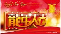 龙年大吉春节海报设计