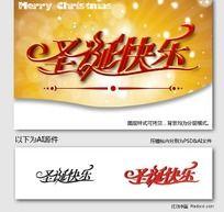 圣诞快乐字体设计