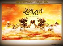 二龙戏珠舞台背景设计