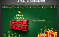 庆圣诞 迎元旦 商场活动舞台背景设计