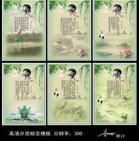 企业文化 中国风  企业标语展板
