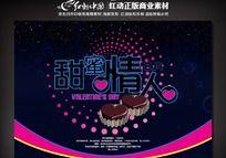 甜蜜情人 2.14情人节海报