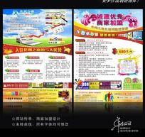 网站宣传单设计