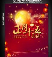 元宵节正月正广告海报