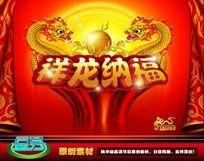 2012龙年祥龙纳福图片素材