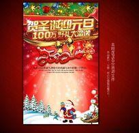 2012圣诞节促销活动宣传海报