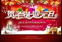 贺圣诞 迎元旦促销活动海报