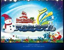 贺圣诞 迎元旦活动海报设计