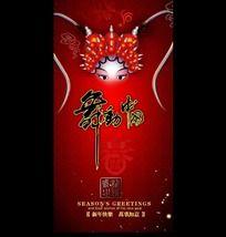 舞动中国贺年海报