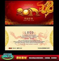 2012公司拜年明信片贺卡
