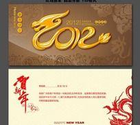 2012龙年贺卡明信片下载