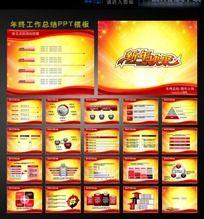 2012新年快乐ppt