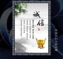 诚信展板 公司标语  中国风