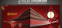 古典中国风海报素材 PSD