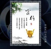 言行励志标语展板 水墨中国风字画