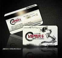 中国风水墨龙VIP卡设计源文件