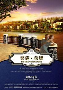 尊贵奢华水景别墅地产海报图片