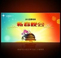 2012龙年春节晚会背景设计