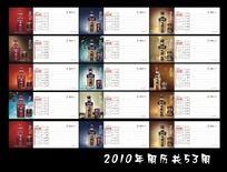 2012年酒行业周历 台历设计