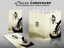 成功中国风画册
