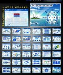 经典企业文化蓝色商务工作总结报告PPT