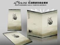 中国风画册psd封面设计