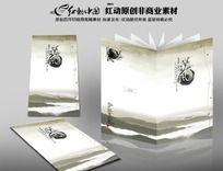 中国风水画册封面素材设计