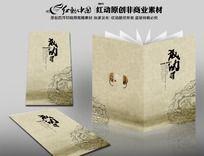 最新成功中国风画册