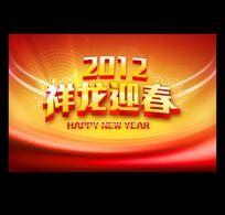 2012龙年春节模板之祥龙迎春