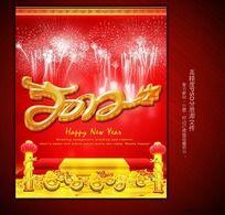 2012龙年春节晚会展板宣传单背景图