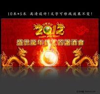 2012 龙年员工答谢酒会舞台背景
