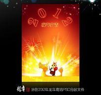 2012年龙年元旦新年背景设计