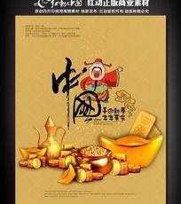 发财中国年海报设计