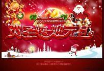 贺圣诞迎元旦海报