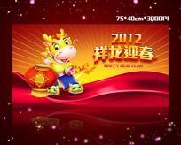祥龙迎春 2012龙年背景