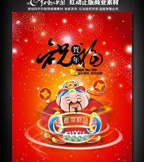喜庆祝福中国年春节海报