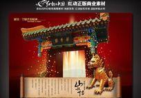 中国古建筑 文化海报