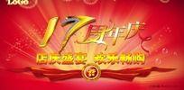 17周年庆 海报 吊旗