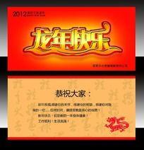 2012龙年贺卡设计模板 明信片
