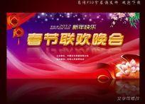 2012年春节联欢晚会舞台背景