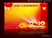 2012年 龙年展板海报背景
