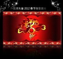 2012展板宣传龙年大吉