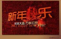 新年快乐3D字体海报(高清海报+MAX字体模型)