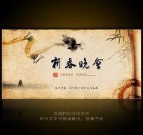 中国风龙年年会图片