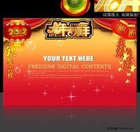 2012 春节海报 DM单背景设计
