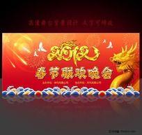 2012 龙年春节元旦晚会舞台背景