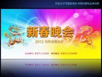 2012龙年新春晚会背景设计图