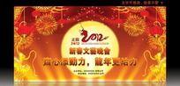 2012新春文艺晚会 龙年晚会背景图