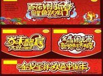 纯原创矢量龙年纯春节海报吊旗设计